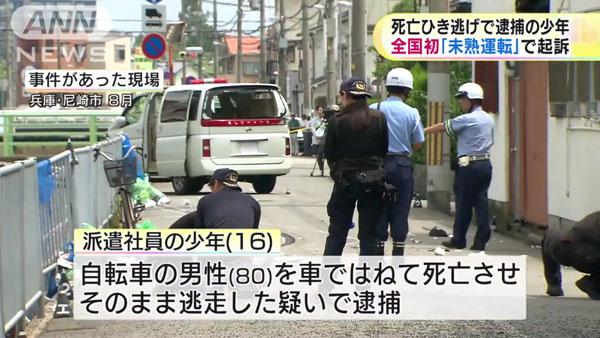0471_mijyuku_unten_chishi_zenkoku_hatsu_20151008_a_02.jpg