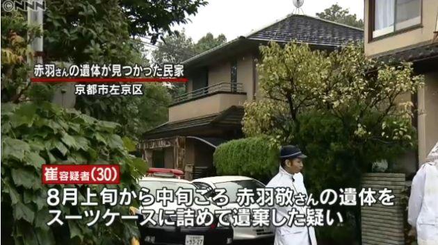 zanitikankokujinhanzai2015912 (1)