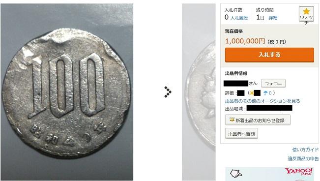 okanega1000000enmosuruno2015918 (1)