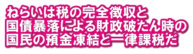 mynumberhakikensugiruzaru2015929 (1)
