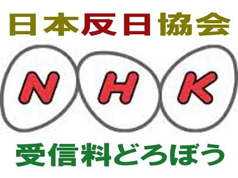 NHKkaitai2015623iranaibaikokuhousoukyoku22222222223300.jpg