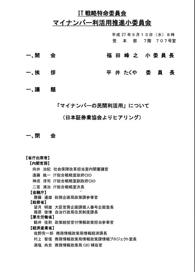 mynumbernikankokujinaga2015904111.jpg