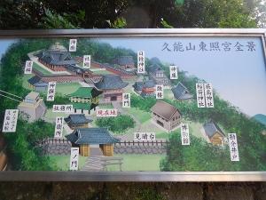 久能山(10)