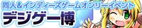 digihaku-banner1.png