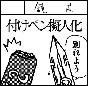 nibitashi02.png