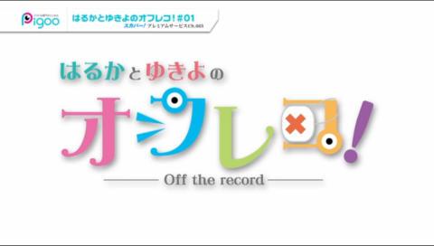 【2015年9月放送】【新番組】はるかとゆきよのオフレコ!#1 照井春佳 藤井ゆきよ
