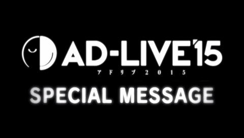 AD-LIVE 2015 SPECIAL MESSAGE(9.13出演 小野賢章×釘宮理恵)