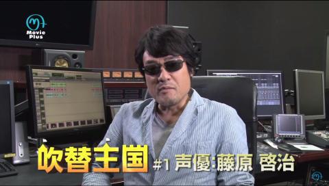吹替王国 #1 声優:藤原啓治 インタビュー