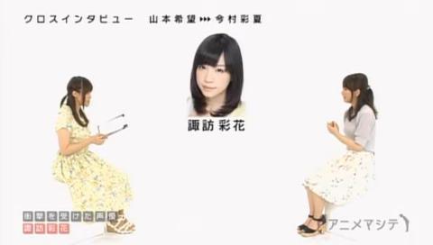 【1週間限定】アニメマシテ 2015年9月14日(月)放送分(MC:山本希望×今村彩夏)