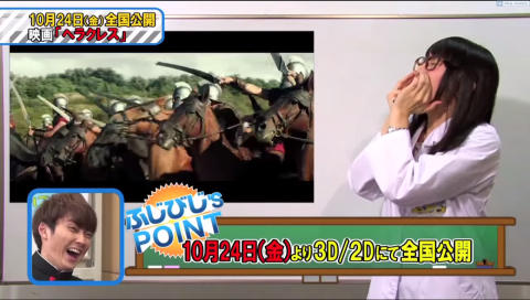 超特急のふじびじスクール!#3「映画・ヘラクレス」完全版