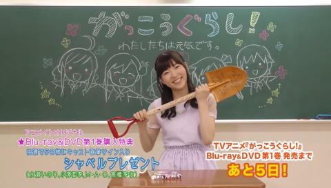 TVアニメ『がっこうぐらし!』Blu-ray&DVD発売直前カウントダウン動画②
