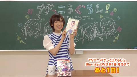 TVアニメ『がっこうぐらし!』Blu-ray&DVD発売直前カウントダウン動画④