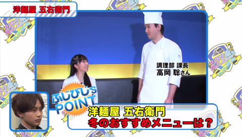 超特急のふじびじスクール!#11「洋麺屋 五右衛門」完全版