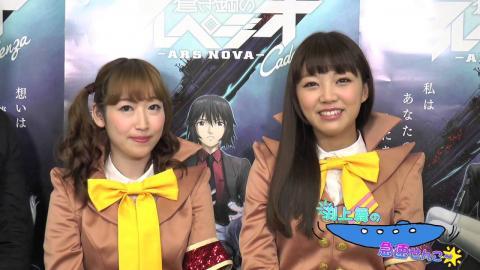 「渕上舞の急速せんこ~」最終回 ゲスト:興津和幸、三森すずこ、五十嵐裕美
