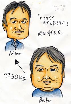2011-10okada.jpg