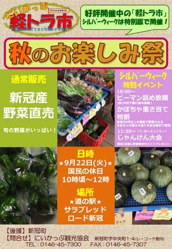 20150920_軽トラ市秋のお楽しみ祭