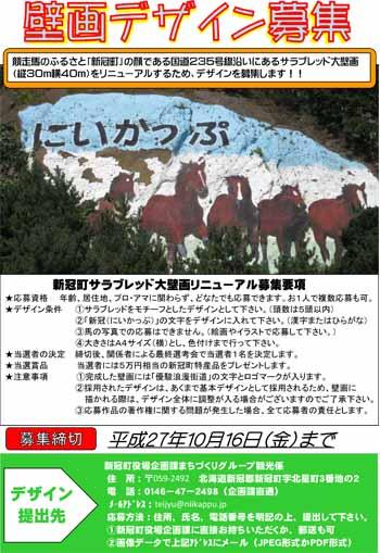 20150929_新冠町壁画デザイン募集告知