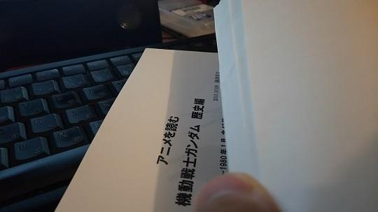 アニメを読む 藤津亮太 ガンダム