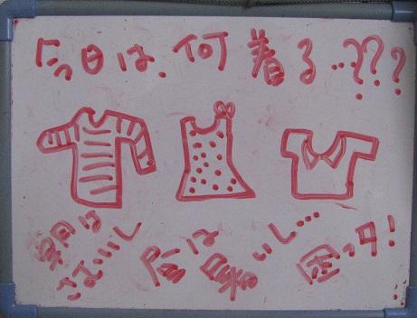 IMG_0087何着る