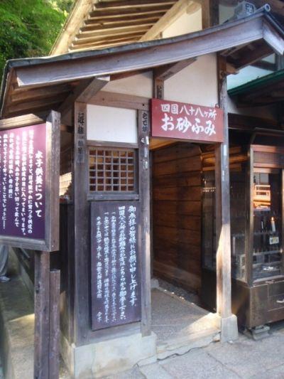 osunafumi.jpg