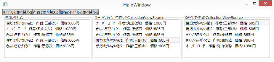 CollectionViewSource並べ替え