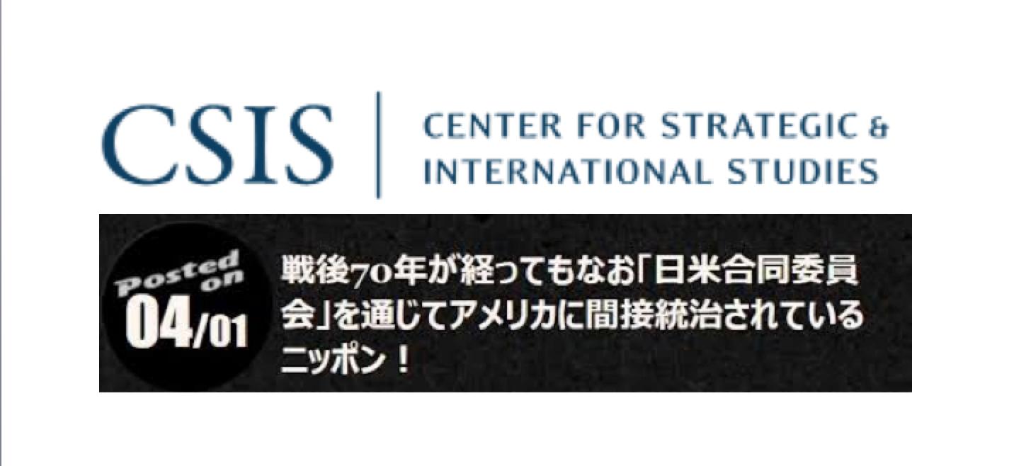 CSIS日米合同委員会,jpg