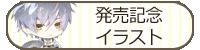 hatsubai_1022.png