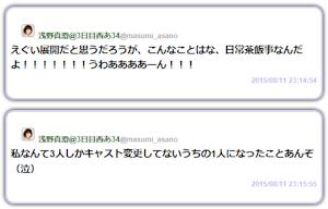 浅野真澄のTwitter
