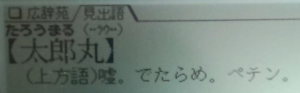 太郎丸の意味