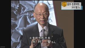 ノーベル医学・生理学賞受賞