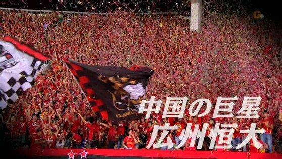 Welcome to guangzhou evergrande