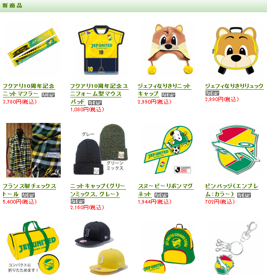 jefunited online shop