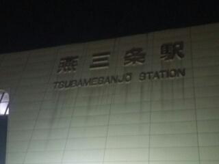 20150906 燕三条駅