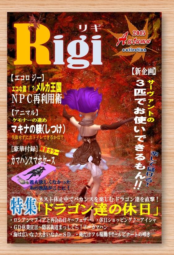 Rigi_2015akigou.jpg