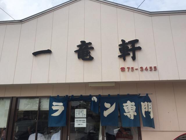 ichiryu__2849.jpg