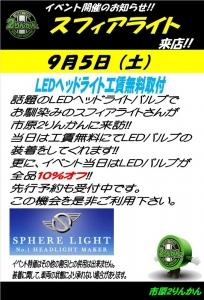 20150905_04.jpg
