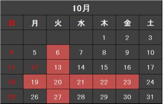 2015年10月カレンダー