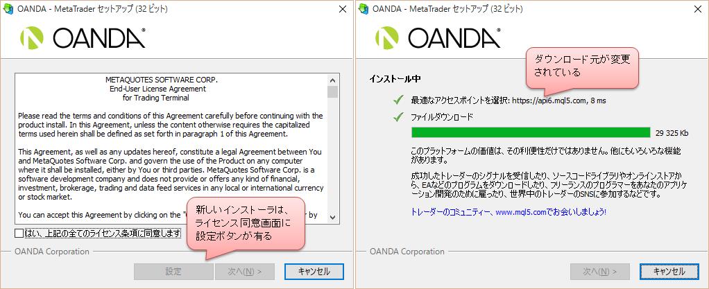 mt4_install_new_oanda.png