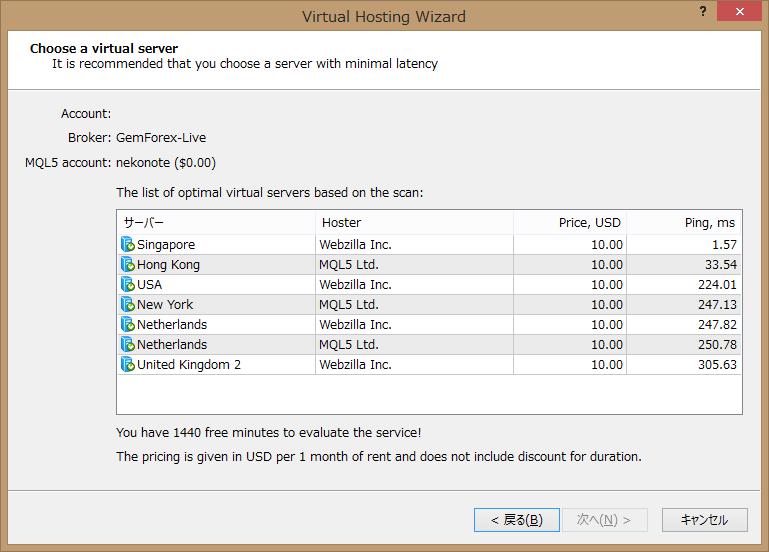 mt4_virtual_server_ping_GEMFOREX_real.png