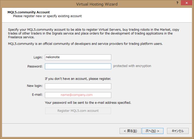 mt4_virtual_server_setting_3.png