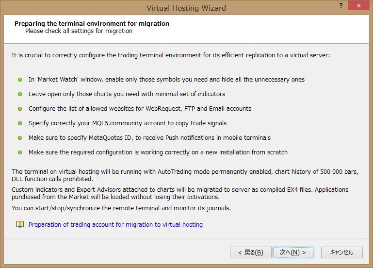mt4_virtual_server_setting_4.png