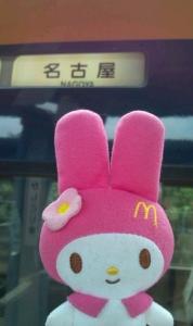 1マイメロと名古屋行き