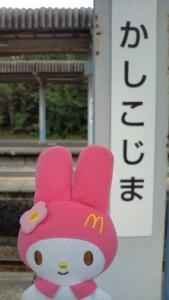 1マイメロ賢島駅
