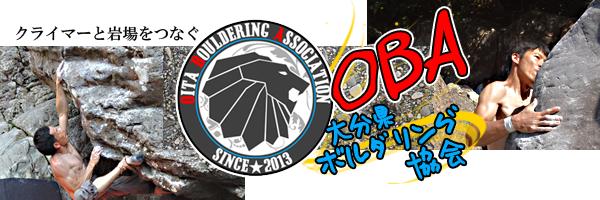 大分県ボルダリング協会