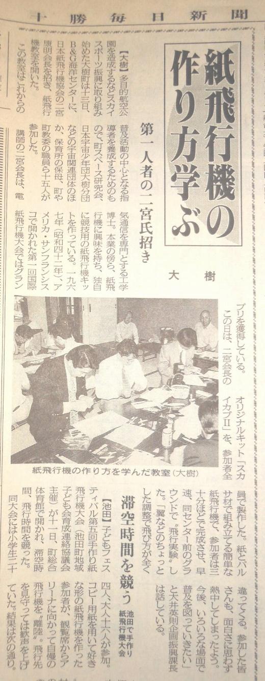 1995年平成7年6月14日