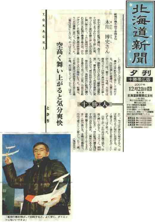 道新20071221