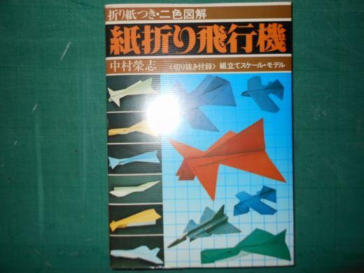 ハート 折り紙:紙飛行機スペースシャトル折り方-obihiropac.blog.fc2.com