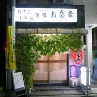 hasunumaotakou1
