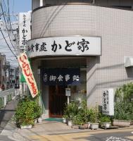 kadoyaitakura1