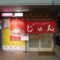 kamesobajun1